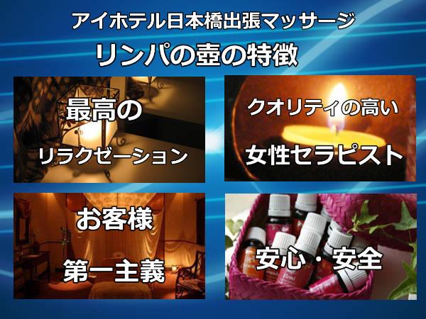 アイホテル日本橋出張マッサージの特徴