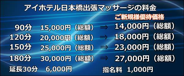 アイホテル日本橋出張マッサージの料金