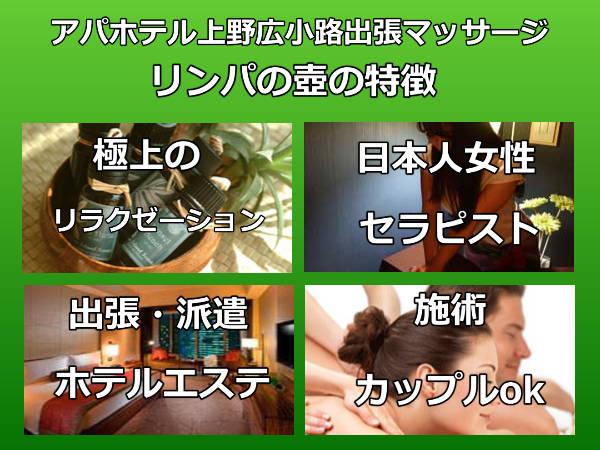 アパホテル上野広小路出張マッサージの特徴
