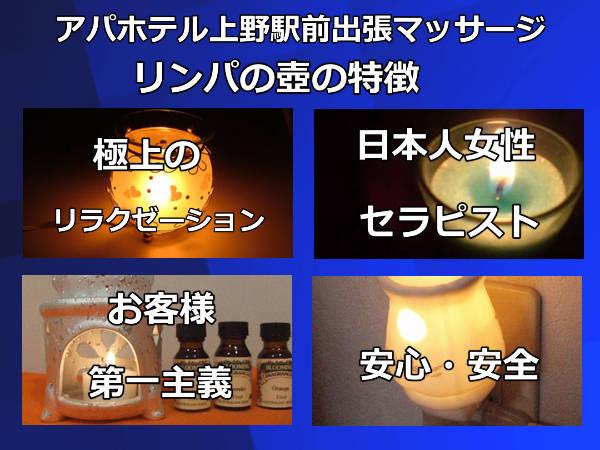 【アパホテル上野駅前】で出張マッサージの特徴