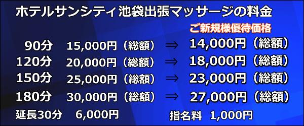 【アパホテル上野駅前】で出張マッサージの料金