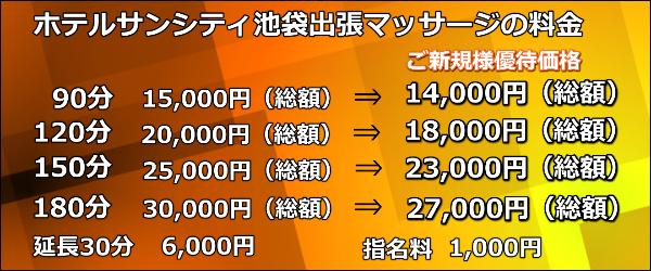 【アパホテル京成上野駅前】で出張マッサージの料金