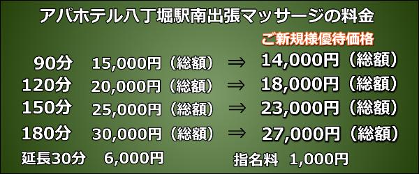 【アパホテル八丁堀駅南】で出張マッサージの料金