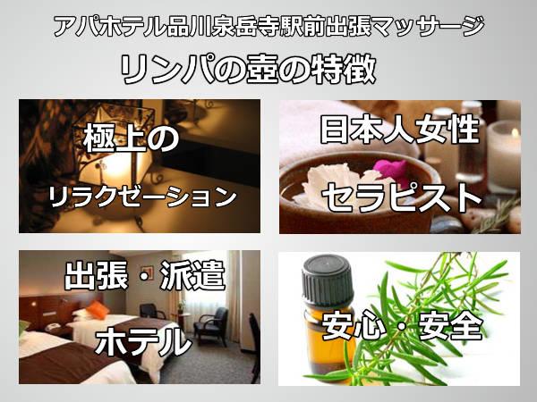 【アパホテル品川泉岳寺駅前】で出張マッサージの特徴