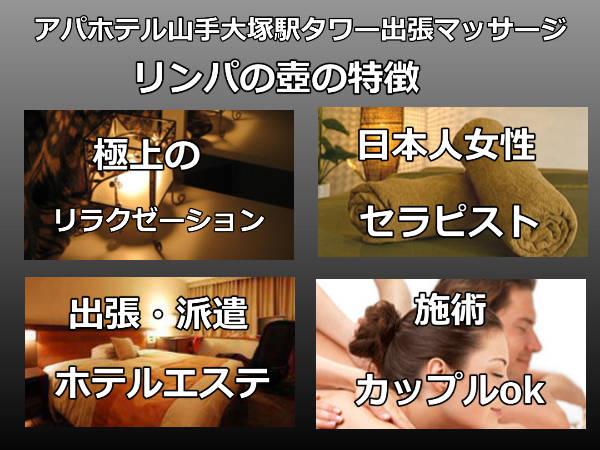 アパホテル山手大塚駅タワー出張マッサージの特徴