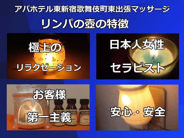 アパホテル東新宿歌舞伎町東出張マッサーの特徴