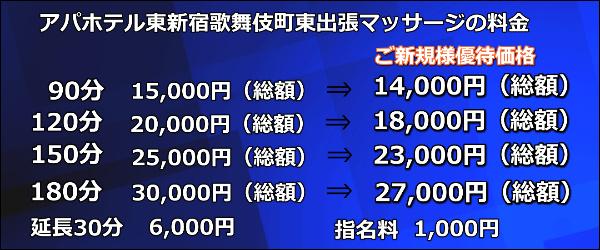 アパホテル東新宿歌舞伎町東出張マッサージの料金