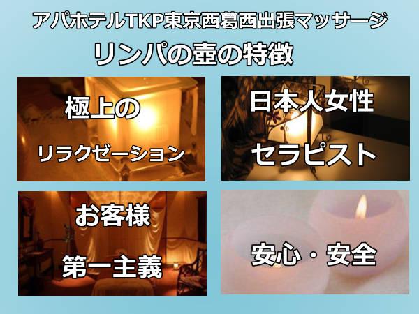 【アパホテルTKP東京西葛西】で出張マッサージの特徴