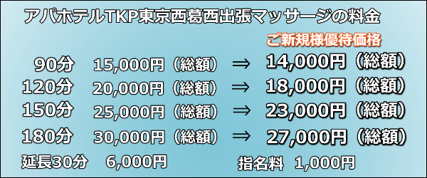 【アパホテルTKP東京西葛西】で出張マッサージの料金