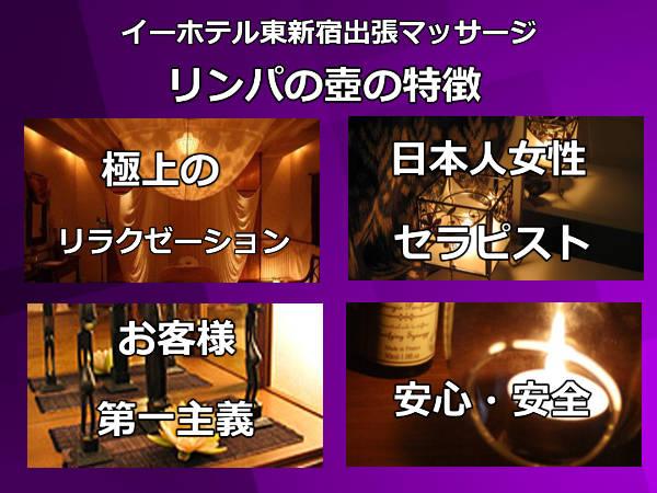 【イーホテル東新宿】で出張マッサージの特徴