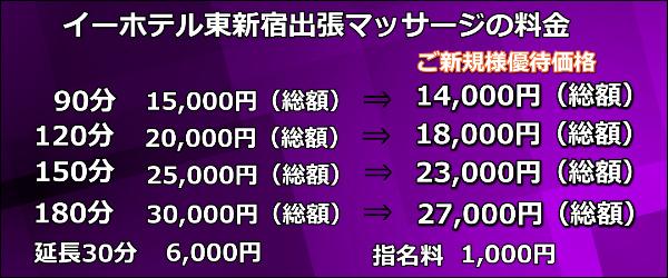 【イーホテル東新宿】で出張マッサージの料金