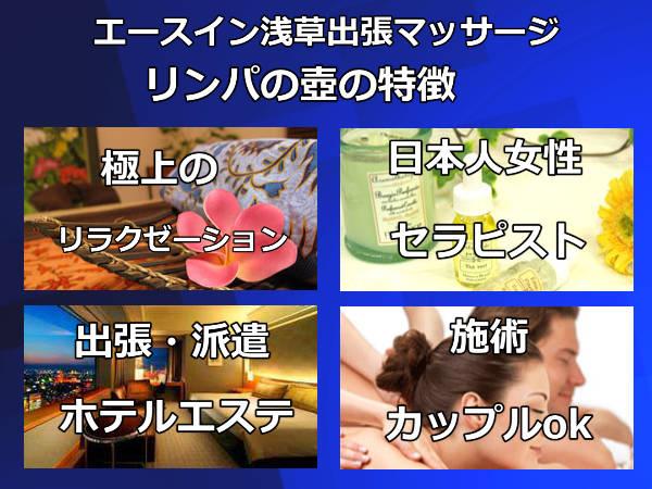 【エースイン浅草】で出張マッサージの特徴