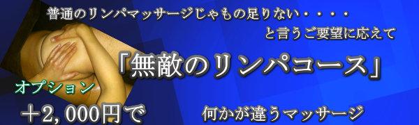 【エースイン浅草】で出張マッサージの無敵のリンパ