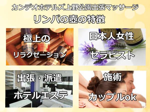 カンデオホテルズ上野公園出張マッサージの特徴