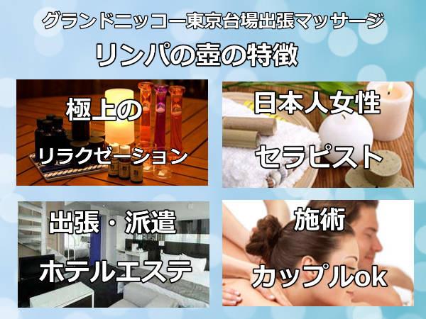【グランドニッコー東京台場】で出張マッサージの特徴