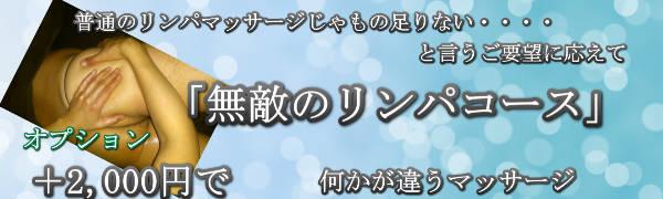 【グランドニッコー東京台場】で出張マッサージの無敵のリンパ