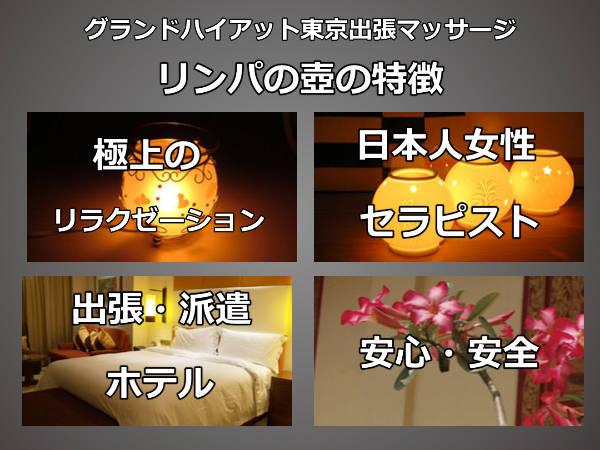 【グランドハイアット東京】での出張マッサージの特徴