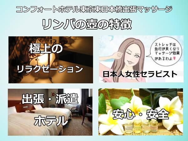 【コンフォートホテル東京東日本橋】で出張マッサージの特徴