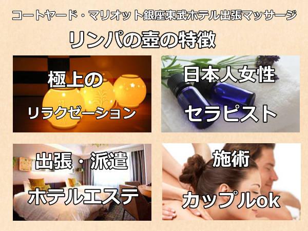 コートヤード・マリオット銀座東武ホテル出張マッサージの特徴