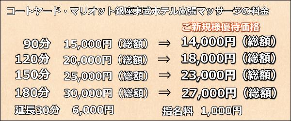 コートヤード・マリオット銀座東武ホテル出張マッサージの料金