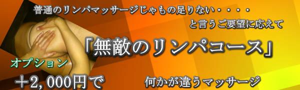 【サンメンバーズ東京新宿】で出張マッサージの無敵のリンパ