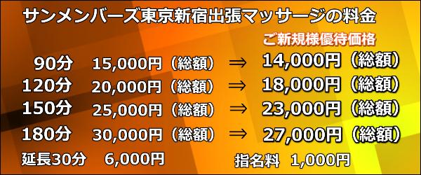 【サンメンバーズ東京新宿】で出張マッサージの料金