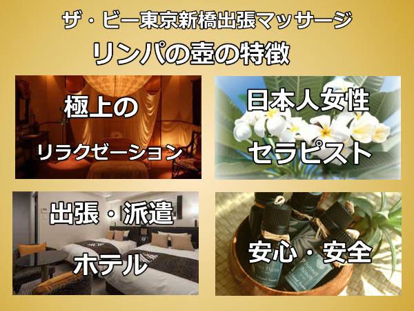 【ザ・ビー東京新橋】で出張マッサージの特徴