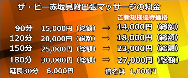 【ザ・ビー赤坂見附】で出張マッサージの料金