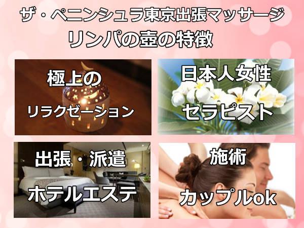 【ザ・ペニンシュラ東京】で出張マッサージの特徴