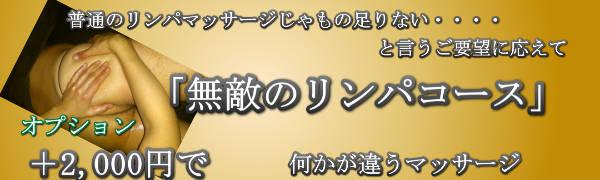 【ザ・ワンファイブ東京神田】で出張マッサージの無敵のリンパ