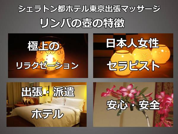 【シェラトン都ホテル東京】での出張マッサージの特徴