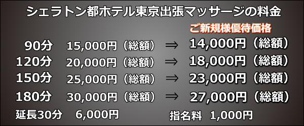 【シェラトン都ホテル東京】での出張マッサージの料金