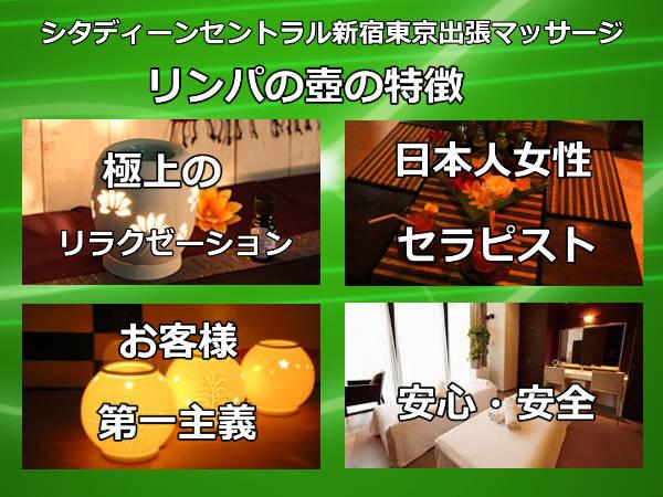 【シタディーンセントラル新宿東京】で出張マッサージの特徴