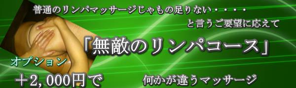 【シタディーンセントラル新宿東京】で出張マッサージの無敵のリンパ