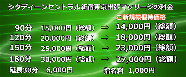 【シタディーンセントラル新宿東京】で出張マッサージの料金