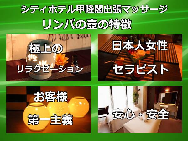 シティホテル甲隆閣出張マッサージの特徴