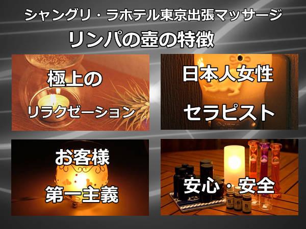 【シャングリ・ラホテル東京】での出張マッサージの特徴