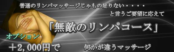 【シャングリ・ラホテル東京】での出張マッサージの無敵のリンパ
