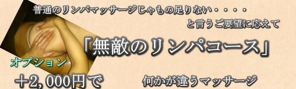 ストリングスホテル東京インターコンチネンタル出張マッサージの無敵のリンパ