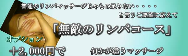 【スーパーホテル上野・御徒町】で出張マッサージの無敵のリンパ