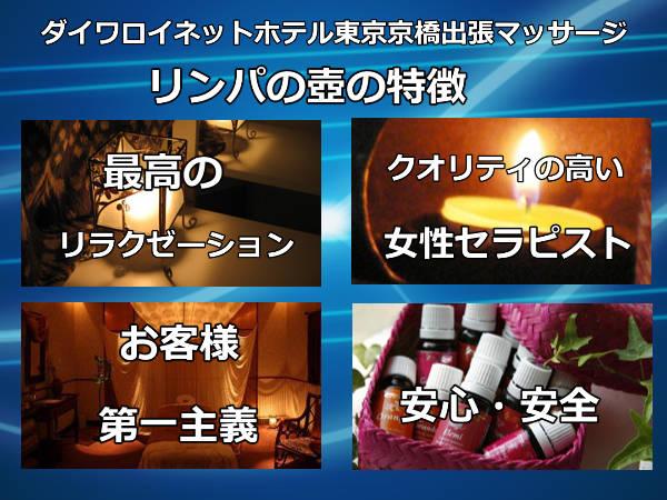 【ダイワロイネットホテル東京京橋】で出張マッサージの特徴