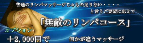 【ダイワロイネットホテル東京京橋】で出張マッサージの無敵のリンパ