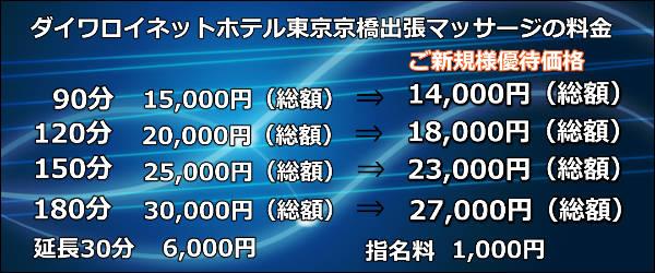【ダイワロイネットホテル東京京橋】で出張マッサージの料金