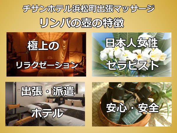 【チサンホテル浜松町】で出張マッサージの特徴