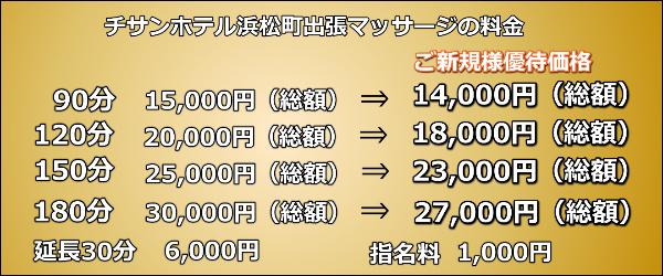 【チサンホテル浜松町】で出張マッサージの料金
