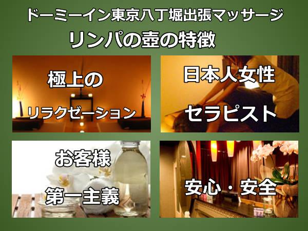 【ドーミーイン東京八丁堀】で出張マッサージの特徴