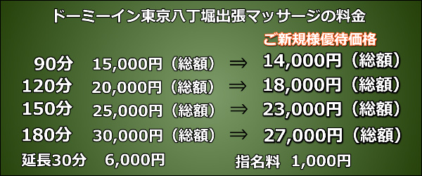 【ドーミーイン東京八丁堀】で出張マッサージの料金