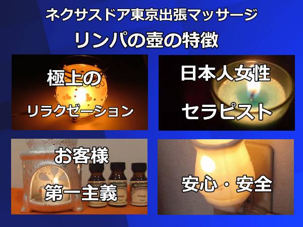【ネクサスドア東京】での出張マッサージの特徴