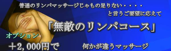 【ネクサスドア東京】での出張マッサージの無敵のリンパ