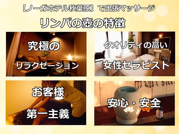 【ノーガホテル秋葉原】で出張マッサージの特徴